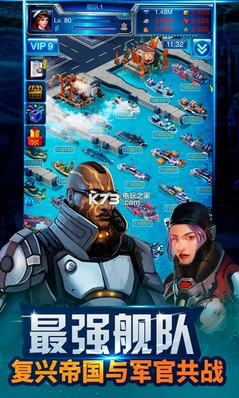 帝国舰队BT版 v5.5.002 游戏下载 截图