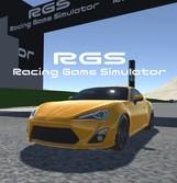 racing game simulator游戏下载v0.4