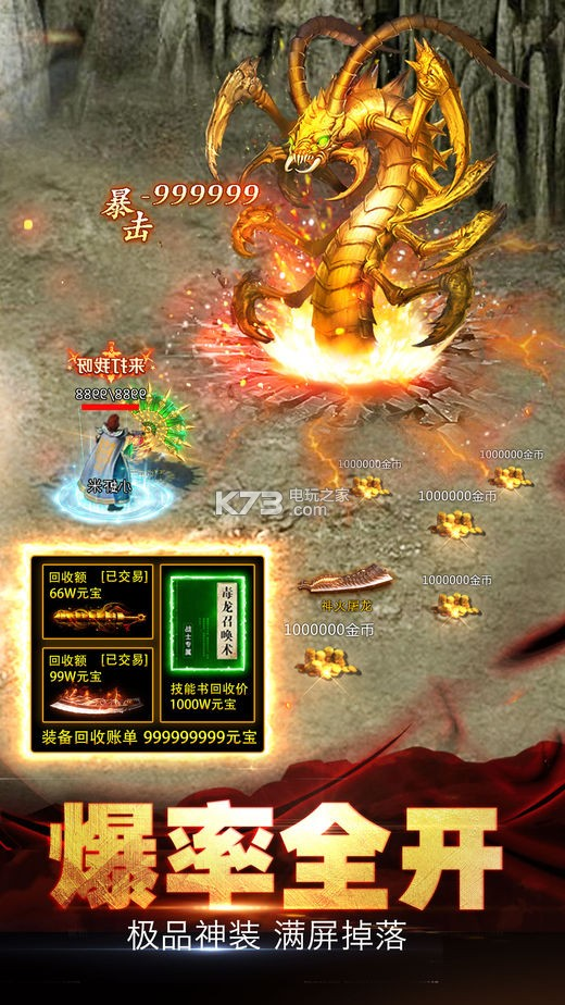 单职业王者归来 v1.0 游戏下载 截图