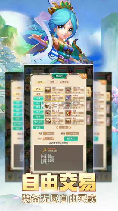 西游记2D v1.0.21 手游下载 截图