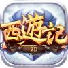 西游记2D手游下载v1.0.21