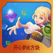 开心萝丝方块下载v1.0.1
