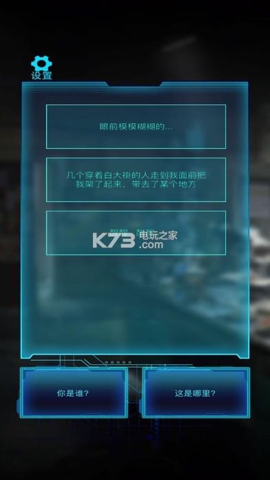 编号007 v1.0 手游下载 截图