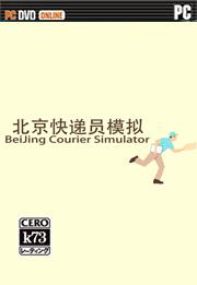北京快递员模拟下载
