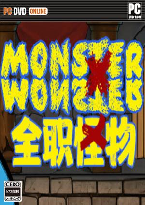 全职怪物游戏下载