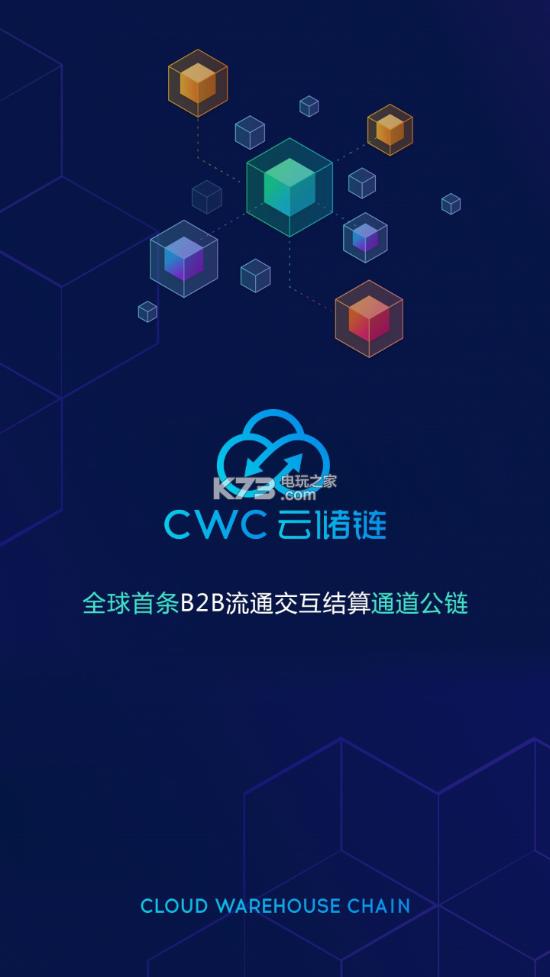 cwc云储链app点评 基于协商一致的规范和协议 自由安全的交换数据