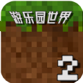 游乐园世界2下载v1.1