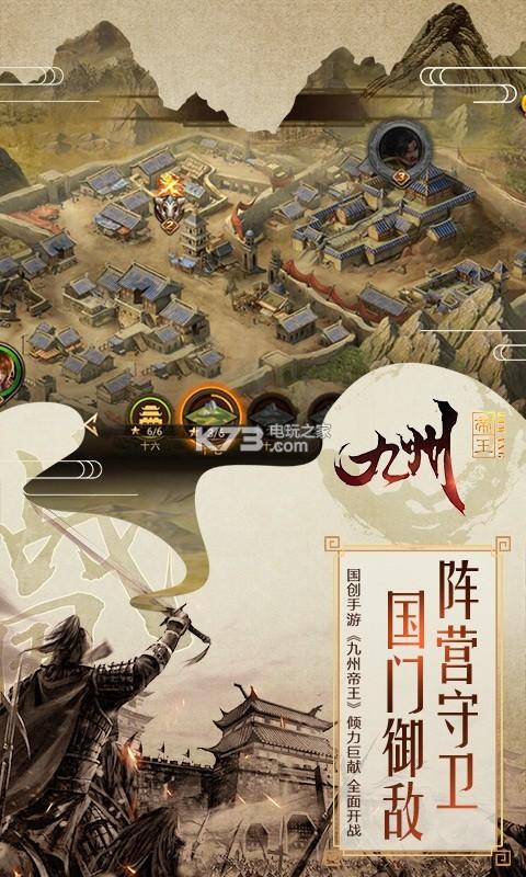九州帝王 v1.0.0 折扣版下载 截图