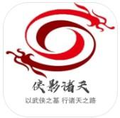 侠影诸天安卓版下载v1.0