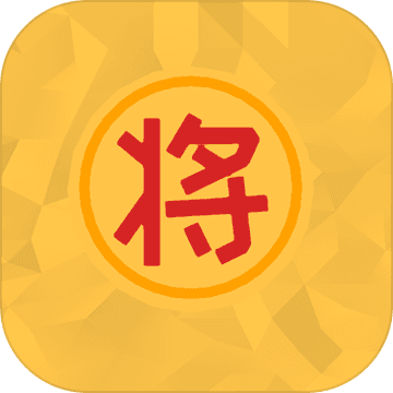 自走象棋游戏下载v1