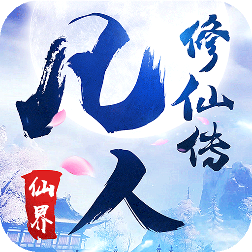 凡人修仙传仙界 v1.0.0 变态版下载