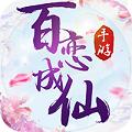 百恋成仙 v1.0.0 最新版下载