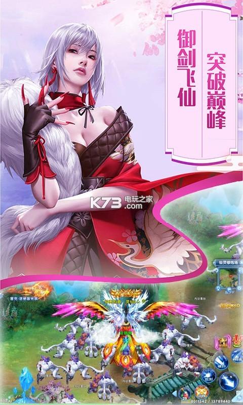 百恋成仙 v1.0.0 最新版下载 截图