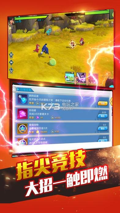 萌宠新世界 v1.0.0 下载 截图