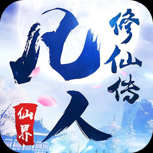 凡人修仙传仙界 v1.0.0 游戏下载