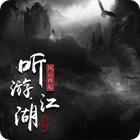 听游江湖之风云再起游戏下载v2.1.101