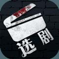 选剧游戏下载v1.0