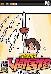 Otaku's Adventure游戏下载