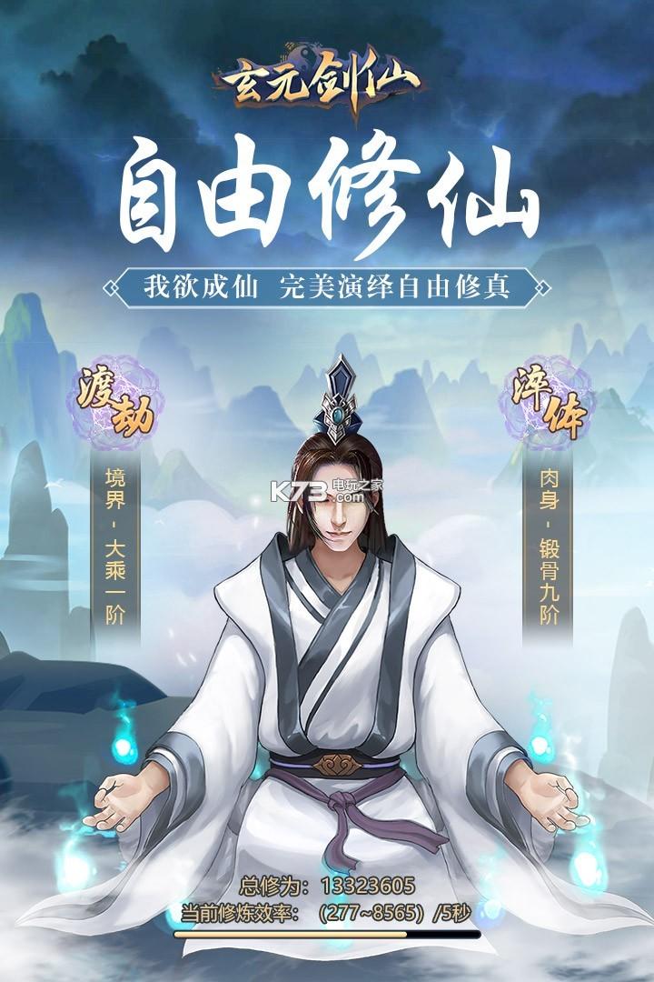 玄元剑仙 v1.21 手游下载 截图