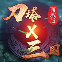 刀塔X三国商城版ios版下载v1.0