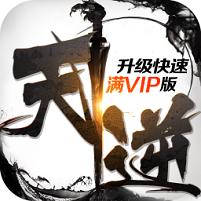 天逆满v版安卓版下载v1.0