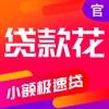 贷款花 v1.3.0 app下载