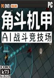 角斗机甲游戏下载