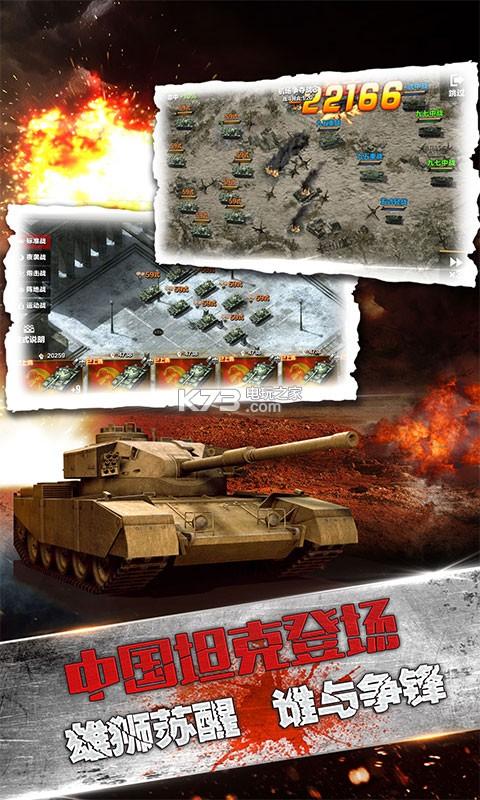 陆战雄狮满v版 v1.0.0 手游下载 截图