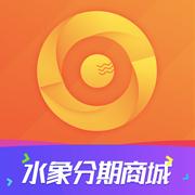 水象分期商城app下载v1.0