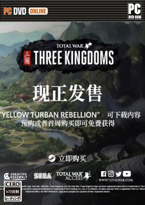 三国全面战争游戏下载