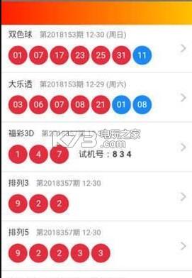 6188彩票 v1.0 手机版下载 截图