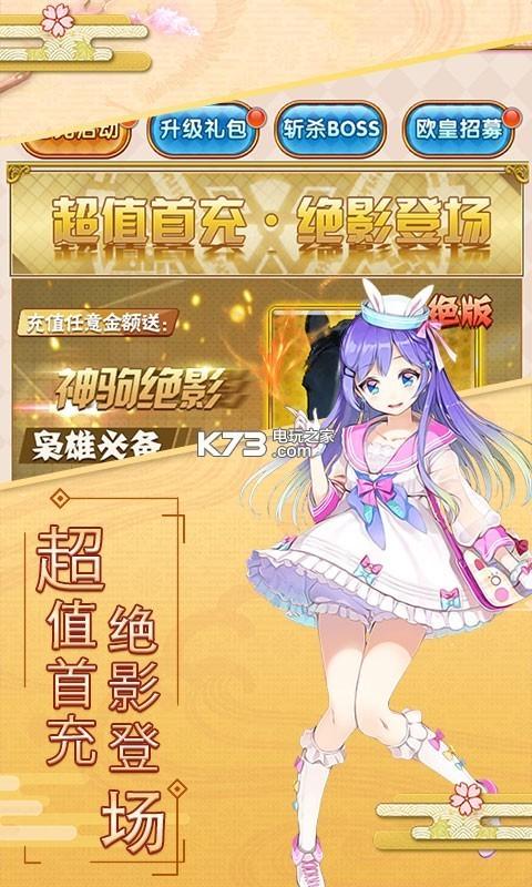 妖萌战姬星耀版 v1.0.0 无限金币版 截图