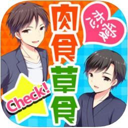 肉食草食恋爱检查 v1.0 游戏下载