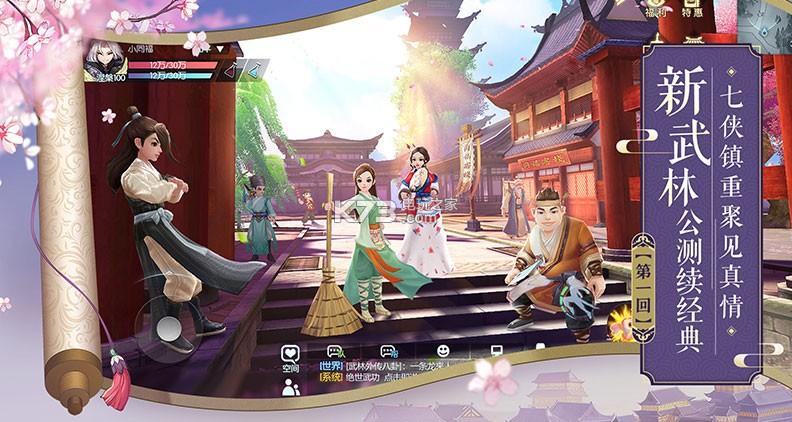 新武林外传 v1.33.110 游戏下载 截图
