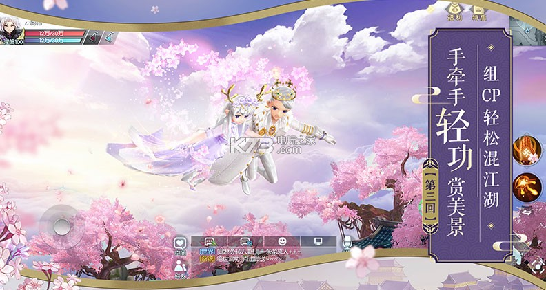 新武林外传 v1.33.130 游戏下载 截图