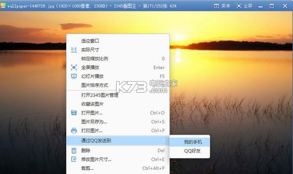2345看圖王舊版本 v8.0 下載 截圖