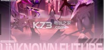 Unknow Future v1.42889.44586 下载 截图