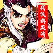 武侠群英传 v2.0 最新版下载