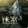 迷室3 v1.0.0 网易最新版下载