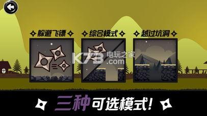 疾速忍者 v2.1 游戲下載 截圖