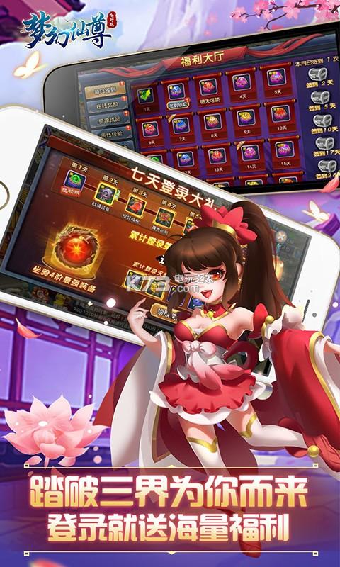 梦幻仙尊 v1.0.2 变态版下载 截图