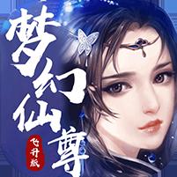 梦幻仙尊 v1.0.2 变态版下载
