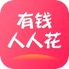 有钱人人花 v4.4.2 app下载