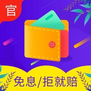 贷款钱包 v1.0.3 app下载