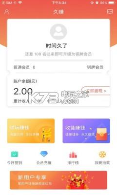 久赚兼职平台 v1.0 app下载 截图