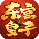 东宫皇子 v1.0.0 手游下载