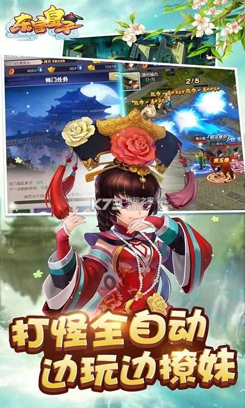 东宫皇子 v1.0.0 手游下载 截图