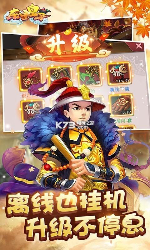 东宫皇子 v1.0.0 至尊版下载 截图