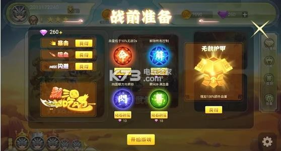 全面战争三国匡扶汉室 v1.1 下载 截图