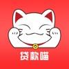 贷款喵 v1.1.1 app下载